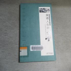 践行社会主义核心价值观广州读本:美德人生微讲堂