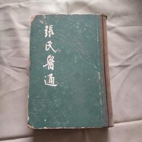 张氏医通(63年一版一印)包邮