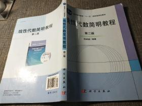 线性代数简明教程(第二版)