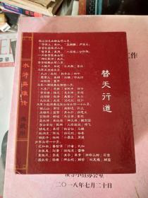 小浣熊水浒英雄卡108张+6大恶人+托塔天王,晁盖共计115张