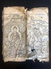 云南佛教古版画