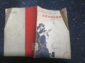 支援越南抗美斗争文艺节目《关不住的小老虎》语录插图版