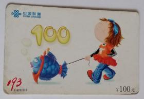 中国联通193300长途电话卡(1张已使用仅供收藏)