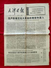 天津日报1976年2月7日 1--4版全,整版泥塑图片《农奴愤》【生日报】