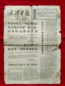 天津日报1976年4月8日 1--2版,华国锋任第一副主席、国务院总理【生日报】