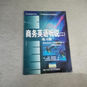 商务英语听说(2)练习册