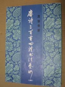 真草隶篆唐诗三百首四体书法艺术【四】