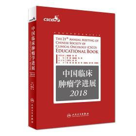 2018中国临床肿瘤学进展