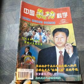 中国气功科学1999.8