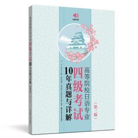 高等院校日语专业四级考试10年真题与详解(第3版)