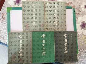 楷隶行草篆常用字字帖(1、2、3、4、5全五册合售)