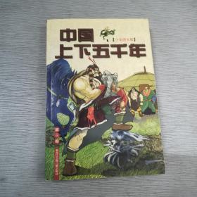 中国上下五千年:少年图文版.第3卷