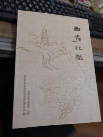 西秀记忆:安顺政协西秀区文史资料  第五辑  总第26辑   全新 未阅  正版现货  92-5号柜