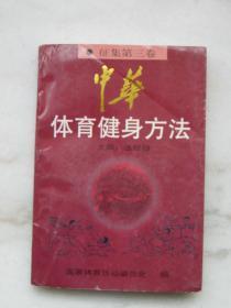 中华体育健身方法.征集第三卷.操舞·游戏篇