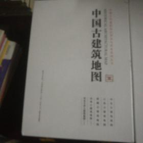 中国古建筑地图 【全套5册】全新未开封
