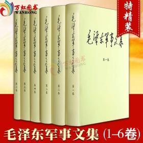 正版 毛泽东军事文集(套装1-6卷)精装全六本 党政读物  历史  军事科学出版社