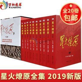 正版  星火燎原全集(20卷)平装   解放军出版社