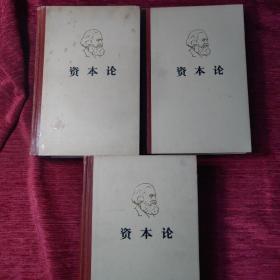 资本论 (全三卷 精装)