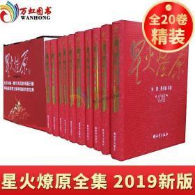 正版  星火燎原全集(精装1-20卷) 解放军出版社