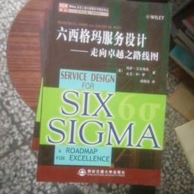 六西格玛服务设计走向卓越之路线图(引进版权)