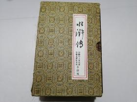 水浒传绘画本(全三册)