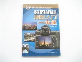 数码相机摄影入门一本通   1版1印   16开铜版彩印本