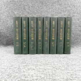 台湾中研院版  周法高 编撰《金文诂林补(全八册)》(精装)