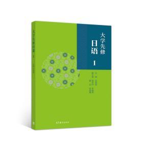大学先修日语1