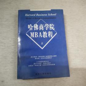 哈佛商学院MBA教程(上)··