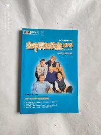空中英语教室MP3完全讲解版中级时尚美语2002全年合集 下册7月-12月 (无盘)