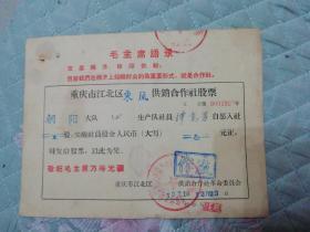 重庆市江北区东风供销合作社股票 带语录