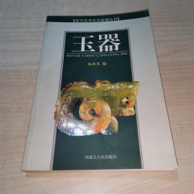 玉器 【古代艺术文化收藏丛书】