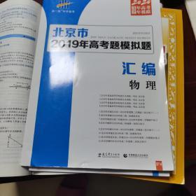 3年高考2年模拟:高考物理(2016年北京专用)