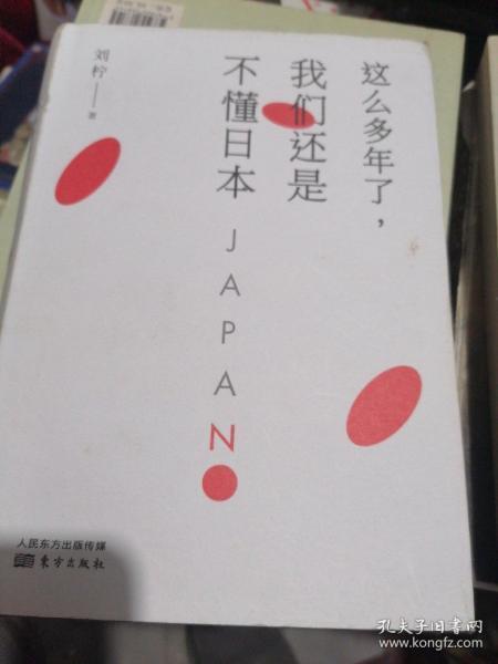 这么多年了,我们还是不懂日本