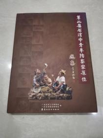 第二届石湾中青年陶艺家原作选集