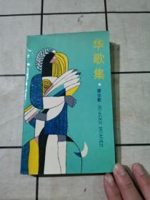 华歌集(作者签赠本)