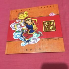 2004甲申年邮票专集(无生肖四方联,附小本票)