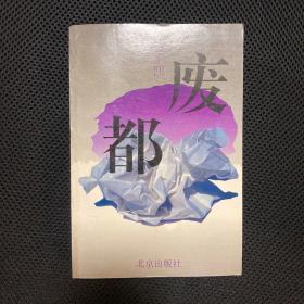 茅奖作家作品:《废都》  贾平凹签名本 1994年签名 一版一印
