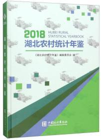 2018湖北农村统计年鉴
