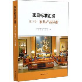 家具标准汇编第三卷家具产品标准