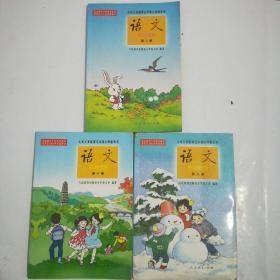 九年义务教育五年制小学教科书 语文 第二册+第九册+第十册   三本合售  品相佳