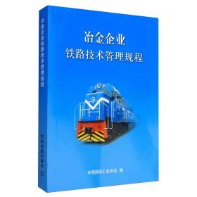 冶金企业铁路技术管理规程