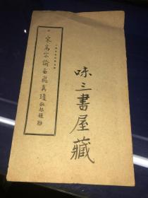 民国字帖-----宋高宗谕岳飞真迹   上海大众书局