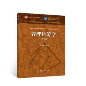 正版二手 管理运筹学(第五版)韩伯棠高等教育9787040527230