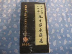 扬州宁波大理泉州风光摄影联展-庆祝中华人民共和国成立卅五周年海报一份