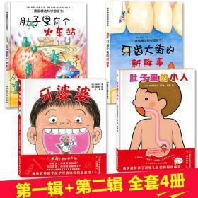 全新正版德国精选科学图画书正版4册 肚子里有个火车站 牙齿大街的新鲜事 肚子里的小人 牙婆婆 儿童幼儿绘本0-3-6岁幼儿园硬皮精装硬壳