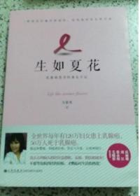 生如夏花:乳癌患者的康复手记