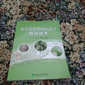 北京常见果树病虫害防治技术