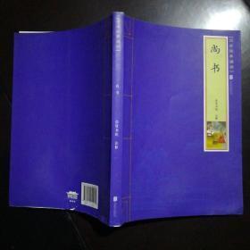 尚书:国学经典诵读丛书