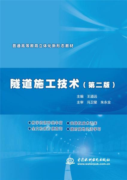 隧道施工技术(第2版)/普通高等教育立体化新形态教材
